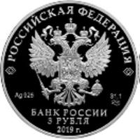 Аверс монеты «Ювелирное искусство в России (3 рубля)»