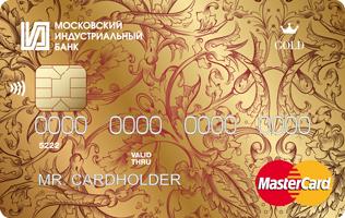Кредитная карта MasterCard Gold PayPass