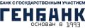 Акционерное общество «Генбанк» - лого