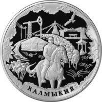Реверс монеты «К 400-летию добровольного вхождения калмыцкого народа в состав Российского государства»