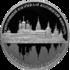 Монета Свято-Троицкий Макарьевский Желтоводский монастырь, Нижегородская обл.