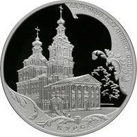 Реверс монеты «Сергиево - Казанский собор, г. Курск»