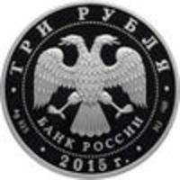 Аверс монеты «Нижегородский Кремль»