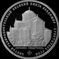 Реверс монеты «Князь Владимир - Креститель Руси»